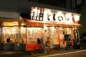堺町店外観写真