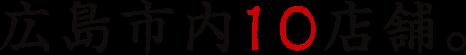 広島市内7店舗